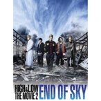 HiGH & LOW THE MOVIE 2 END OF SKY《豪華版》 【DVD】
