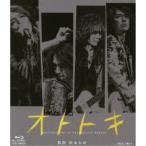 THE YELLOW MONKEY/オトトキ《通常版》 【Blu-ray】