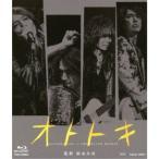 THE YELLOW MONKEY/オトトキ 豪華版 【Blu-ray】