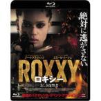 ロキシー 美しき復讐者 【Blu-ray】