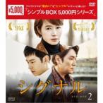 シグナル DVD-BOX2 【DVD】