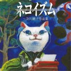 (V.A.)/ネコイズム〜及川眠子作品集 【CD】