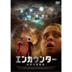 エンカウンター 地球外侵略者 【DVD】