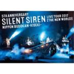 SILENT SIREN/5TH ANNIVERSARY SILENT SIREN LIVE TOUR 2017「新世界」日本武道館 〜奇跡〜 (初回限定) 【Blu-ray】