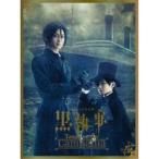 ミュージカル黒執事 Tango on the Campania《完全生産限定版》 (初回限定) 【DVD】