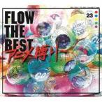 FLOW/FLOW THE BEST 〜アニメ縛り〜 (初回限定) 【CD+DVD】