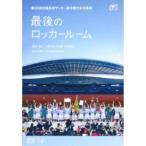 第96回 全国高校サッカー選手権大会 総集編 最後のロッカールーム 【DVD】