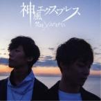 焚吐×みやかわくん/神風エクスプレス (初回限定) 【CD+DVD】