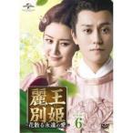 麗王別姫〜花散る永遠の愛〜 DVD-SET6 【DVD】