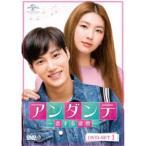 アンダンテ〜恋する速度〜 DVD-SET1 【DVD】