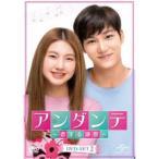 アンダンテ〜恋する速度〜 DVD-SET2 【DVD】