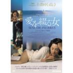 愛を綴る女 【DVD】