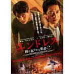 エンドレス 繰り返される悪夢 【DVD】