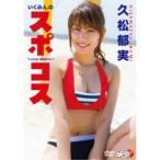 久松郁美/いくみんのスポコス I LOVE SPORTS! 【DVD】
