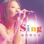 福田明日香/Sing 【CD】