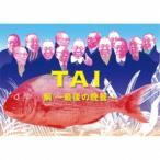 小林克也&ザ・ナンバーワン・バンド/鯛〜最後の晩餐〜《完全生産限定盤》 (初回限定) 【CD】