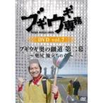 ブギウギ専務DVD vol.7 ブギウギ奥の細道 第二幕  奥尻 旅立ちの章