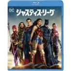 ジャスティス・リーグ (初回限定) 【Blu-ray】