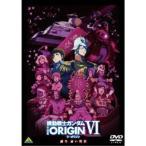 ≪初回仕様!≫ 機動戦士ガンダム THE ORIGIN VI 誕生 赤い彗星 【DVD】