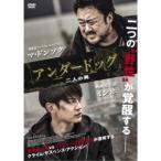 アンダードッグ 二人の男 (初回限定) 【DVD】