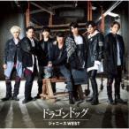 ジャニーズWEST/ドラゴンドッグ/プリンシパルの君へ《初回盤B》 (初回限定) 【CD+DVD】