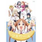 アホガール Complete Blu-ray 【Blu-ray】