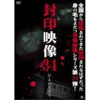 封印映像34 ひよいくぐり 【DVD】