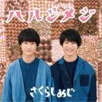 さくらしめじ/ハルシメジ 【CD】