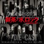 DYDARABOTCH & The DIE is CAST/御茶ノ水ロック 【CD+DVD】