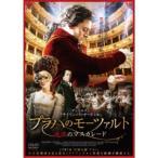 プラハのモーツァルト 誘惑のマスカレード 【DVD】