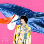 ビッケブランカ/ウララ (初回限定) 【CD+DVD】