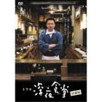 深夜食堂 中国版 DVD-BOXI 【DVD】