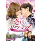 恋するパッケージツアー 〜パリから始まる最高の恋〜 DVD-SET1 【DVD】