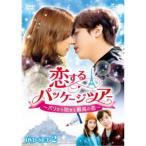 恋するパッケージツアー 〜パリから始まる最高の恋〜 DVD-SET2 【DVD】
