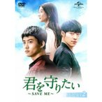君を守りたい 〜SAVE ME〜 DVD-SET2 【DVD】