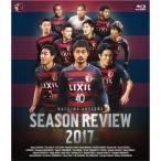 鹿島アントラーズシーズンレビュー2017  Blu-ray