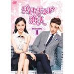 ダイヤモンドの恋人 DVD-BOX1 【DVD】画像