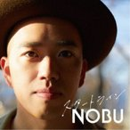 NOBU/スタートライン 【CD】
