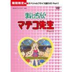 まいっちんぐマチコ先生 HDリマスター スペシャルプライス版 Part.1 (期間限定) 【DVD】