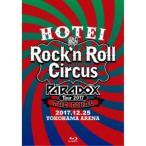 布袋寅泰/HOTEI Paradox Tour 2017 The FINAL 〜Rock'n Roll Circus〜 (初回限定) 【Blu-ray】