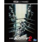 劇場版 あしたのジョー2 UltraHD 【Blu-ray】