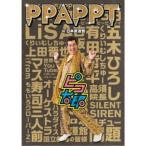 ピコ太郎/PPAPPT in 日本武道館 【Blu-ray】