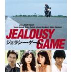 ジェラシー・ゲーム 【Blu-ray】