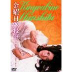 金曜日の寝室  DVD