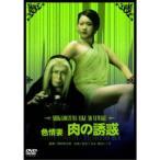 色情妻 肉の誘惑 【DVD】