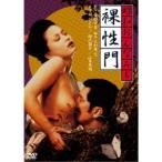昭和おんなみち 裸性門  DVD