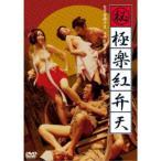 秘 極楽紅弁天  DVD