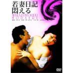 若妻日記・悶える 【DVD】
