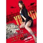 裏闇金の女ユカリ 琉球ノワール 女を弄ぶ灼熱の欲望 【DVD】
