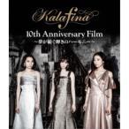 Kalafina��Kalafina 10th Anniversary Film ��̴���¤������Υϡ���ˡ��� ��Blu-ray��